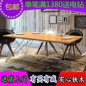 实木会议桌北欧设计师办公桌长桌子简约现代loft铁艺洽谈桌椅组合