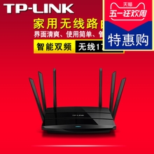 TP-LINK1750M双频家用无线路由器千兆6天线WIFI穿墙王TL-WDR7500