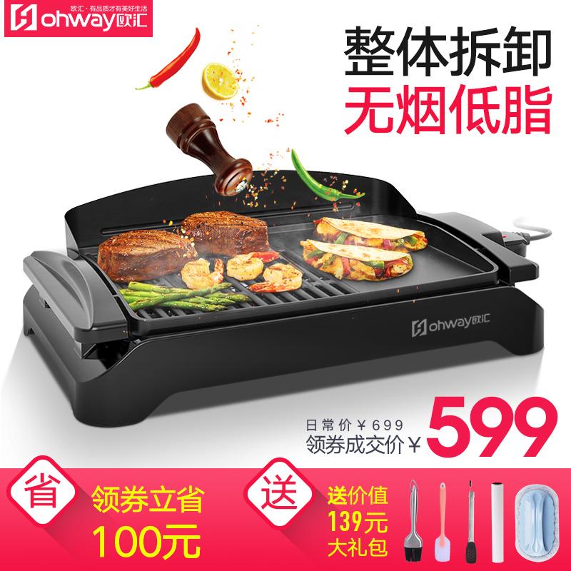 欧汇韩式多功能家用无烟电烧烤炉铁板烧电烧烤盘烤肉锅机烧烤架1元优惠券