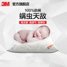 原装 包邮 进口3M儿童枕成人枕100%防螨酒店枕头 幼儿枕舒眠枕