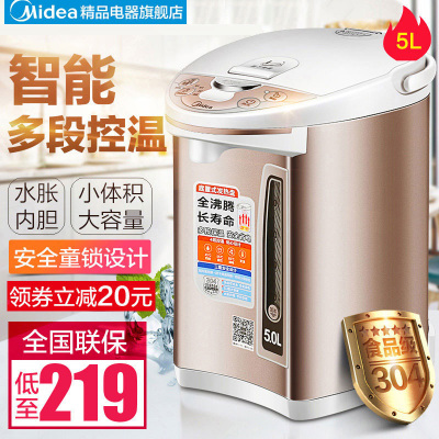 Midea/美的 PF701-50T 电热水瓶自动保温家用304不锈钢5L电烧水壶