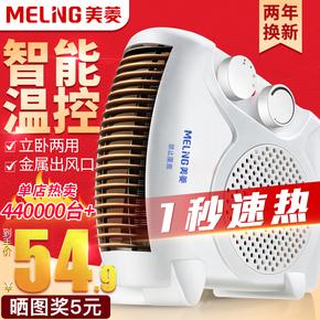 美菱取暖器电暖风机小太阳电暖气家用省电迷你台式浴室电暖器节能