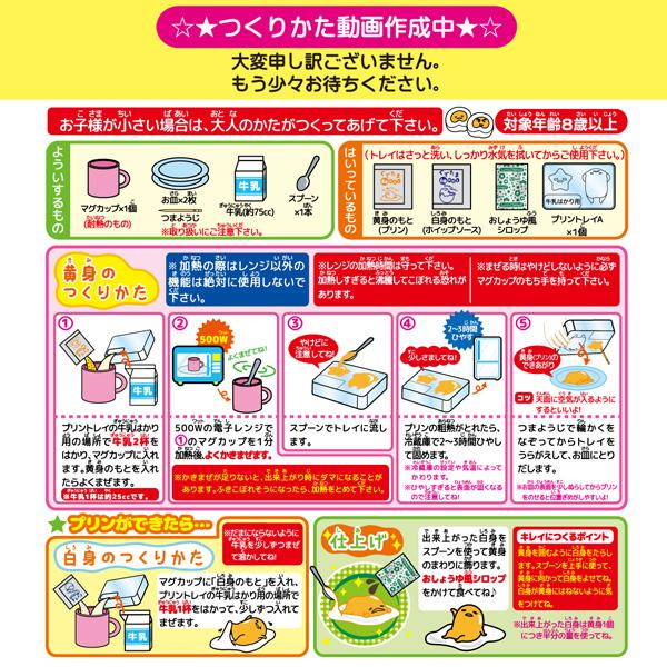 小伶玩具日本食玩之蛋黄哥布丁 儿童手工自制DIY鸡蛋君懒蛋蛋布丁