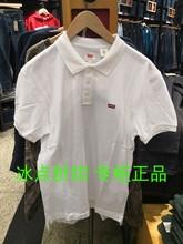 李维斯专柜正品24574-0000/0020男士休闲夏款短袖纯色纯棉POLO衫