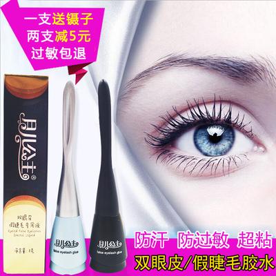 月儿公主假睫毛胶水防过敏超粘自然持久正品双眼皮透明黑灰色备注