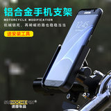 Aluminum alloy motorcycle mobile phone battery electric bicycle takeaway shockproof fixed navigation bracket riding equipment