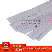 FC灰排线 1.27mm间距8/10/14/16/20/26P/50P软排线 FC-2.54压线头