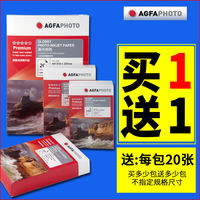 Agfa agfa waterproof photo paper a4 inkjet printing photo paper 6 inch 5 inch 7 inch 3 inch a6 photo paper a3 high light rc230g gram 200 g 180 g 3r4r5 like paper wholesale six