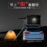 Car roof tent Fully automatic outdoor self-driving tour car tent camping double free built SUV modification