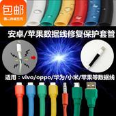 Type c数据线USB修复保护神器热缩管耳机 安卓苹果vivo华为oppo