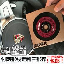 定制汽车载黑胶CD音乐光盘制作自选无损cd2019歌曲代刻录光碟订做