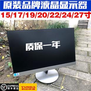 二手液晶显示器三星19寸宽屏17监控器20高清27电脑22LED24AOCHDMI