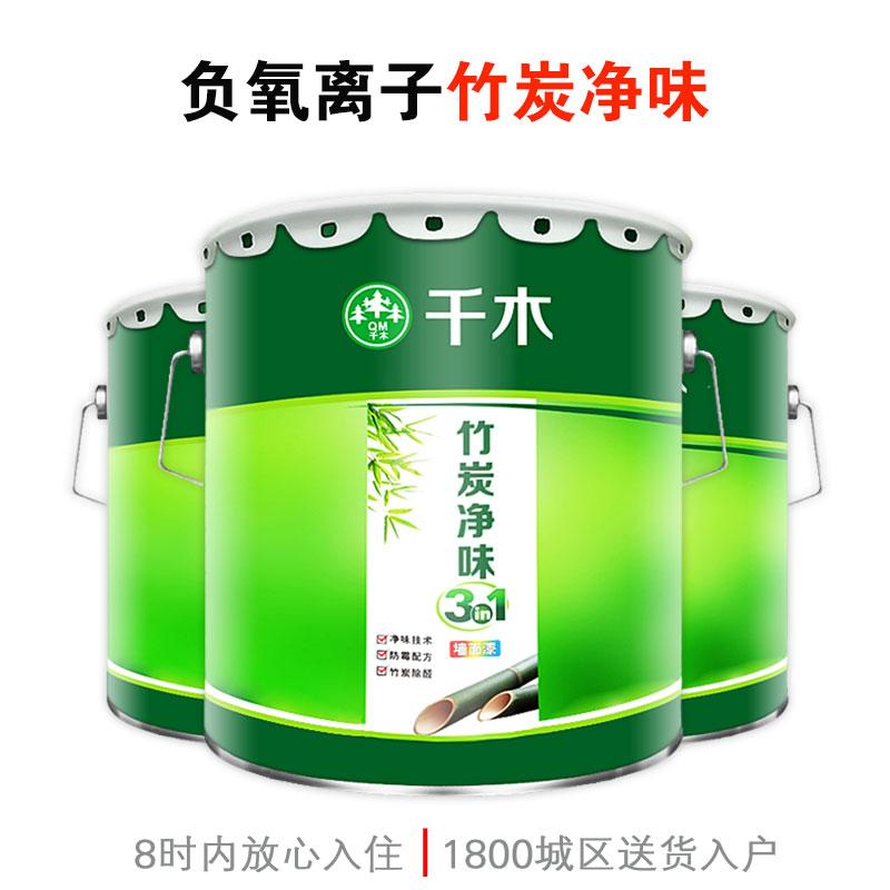 千木环保净味内墙乳胶漆室内修补白彩色刷墙面小桶瓶防水油漆涂料