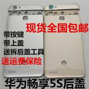 华为畅享5S原装后盖TAG-CL/TL/AL00金属手机壳后壳电池盖前壳边框