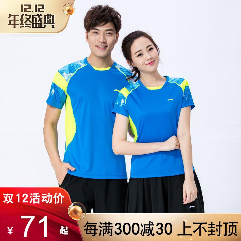 清仓李宁羽毛球服男女短袖上衣圆领条纹T恤夏季速干比赛运动服