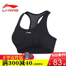 李宁运动内衣女背心式防震跑步聚拢定型瑜伽健身文胸学生运动bra