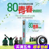 国语经典老歌CD汽车载音乐光盘碟片黑胶碟无损音质CD华语流行歌曲
