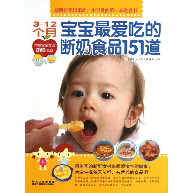 宝宝断奶食品