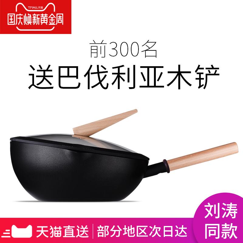 厨房炒菜锅