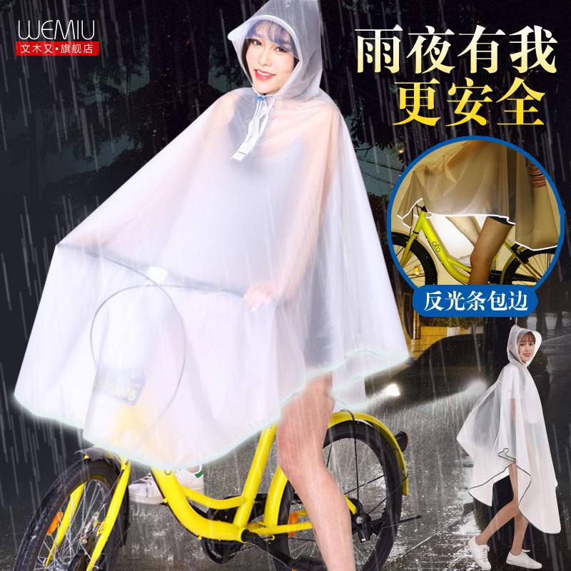 自行车女骑行轻便雨衣单人雨披男士