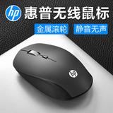 【惠普专卖店】HP/惠普S1000无线鼠标静音无声男女生办公笔记本台式通用电脑无限游戏人体工学滑鼠