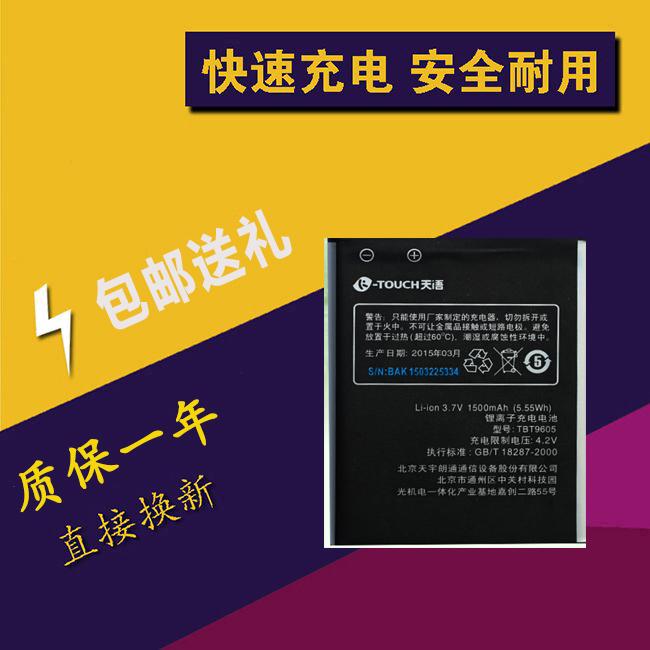 天语t60手机电池