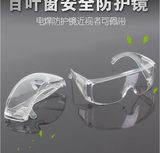 Protection mirror labor protection wind and sand anti-splash grinding riding dust protection glasses men and women motorcycle electric vehicles