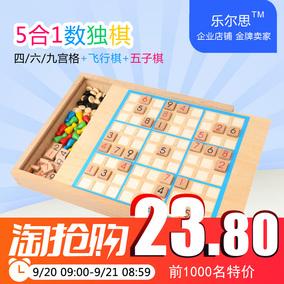 数独三合一数字游戏棋九宫格思维训练益智学生儿童记忆桌面游戏