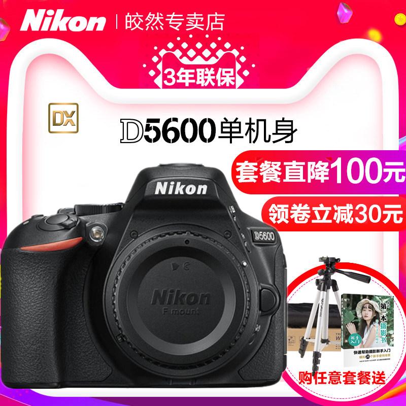 尼康D5600单机身单反相机入门级翻转触摸屏高清数码照相机