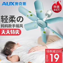奥克斯小吊扇小型迷你微风宿舍学生蚊帐床上静音电风扇家用大风力