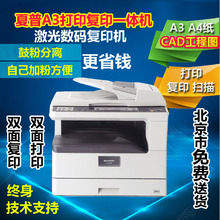 Sharp A3 printer duplicator scanner black-and-white duplicator a3a4 laser double-sided CAD commercial office