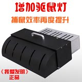 Invisible infrared continuous mousetrap I love to invent the automatic mousetrap rodent trap cage trap mousetrap