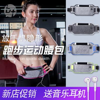 跑步运动手机腰包女 健身户外男士多功能隐形防水超薄小腰带男款