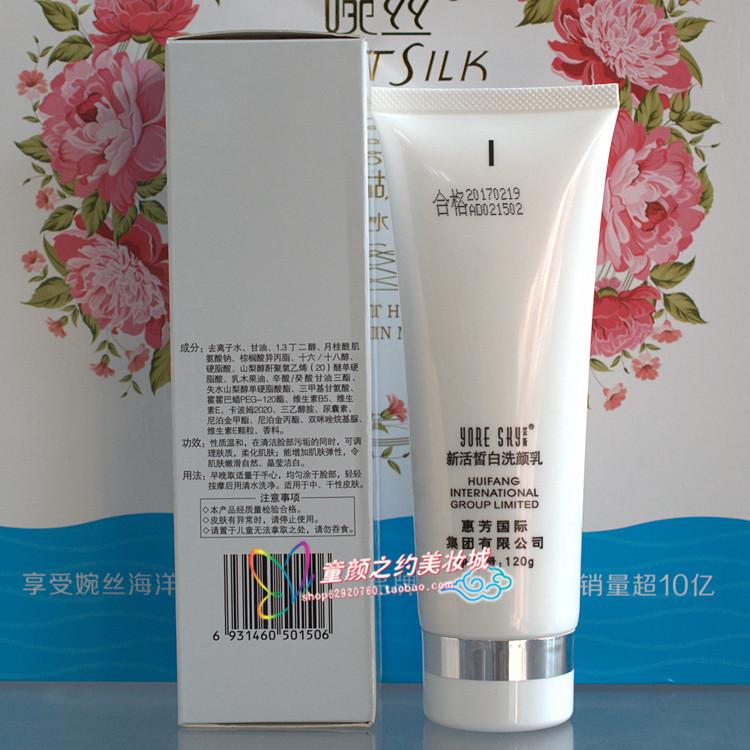芸斯化妆品专柜正品 新活莹皙洗颜乳120g 洗面奶无泡洁面保湿温和