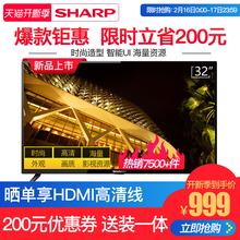 Sharp/夏普32B4HA32英寸家用智能高清液晶平板网络wifi电视机40