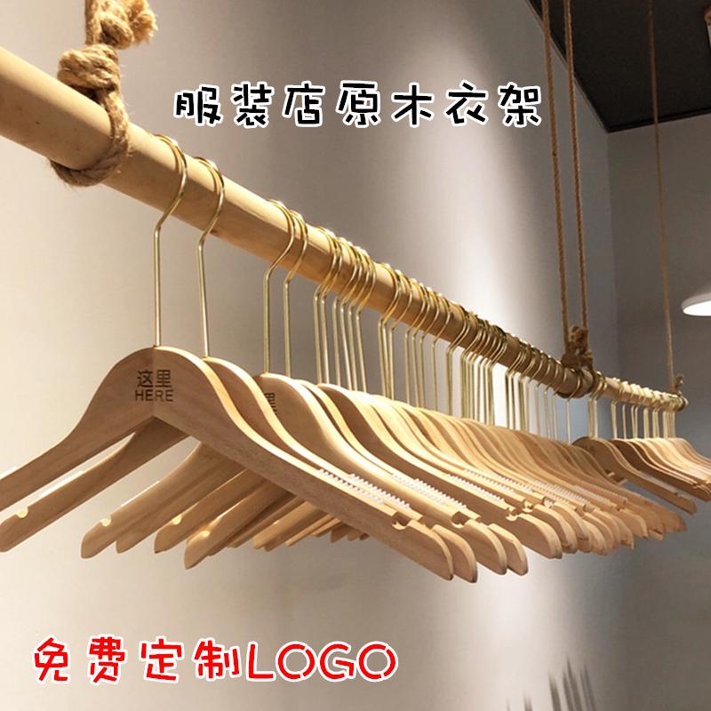 LOGO定制服装店衣架原木色实木衣架批发木质防滑童装木头儿童女装