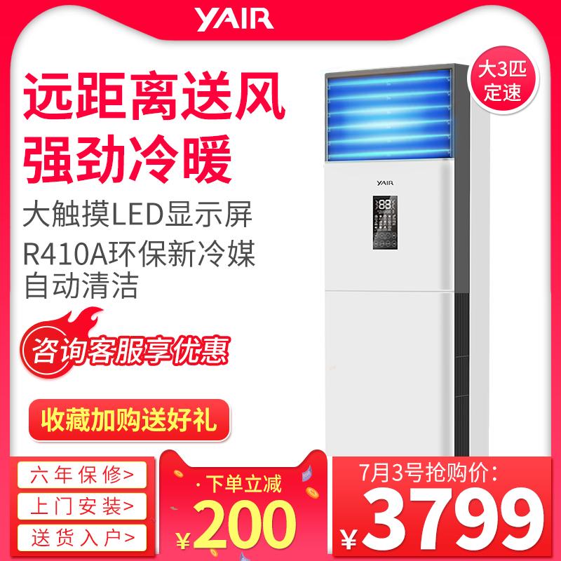 扬子空调冷暖两用大3匹3P立式柜机柜式非变频客厅家用落地式官方