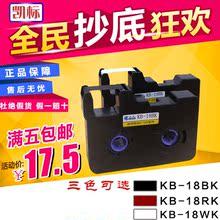 凯标线号打印机C-180E号码管黑色色带KB-18BK赛恩C-180T标签带
