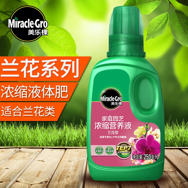 【兰花营养液】兰科植物浓缩液体肥