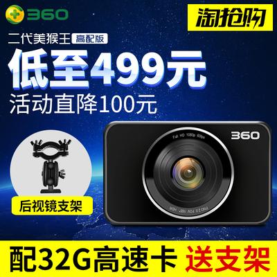 360行车记录仪二代领航版美猴王版超高清夜视1080P带电子狗隐藏式特价精选