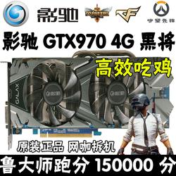 影驰 GTX970 4G拆机二手显卡另华硕技嘉1050TI 1060 6G 5G 1080TI