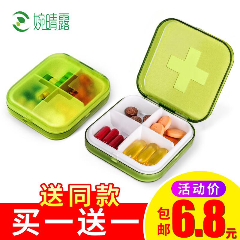 随身小药盒