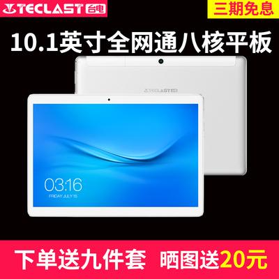 Teclast/台电 98 八核4G通话wifi平板电脑安卓智能10全网通手机寸