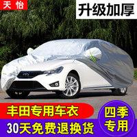 丰田新卡罗拉RAV4锐志威驰花冠雷凌凯美瑞汽车衣车罩防晒防雨车套