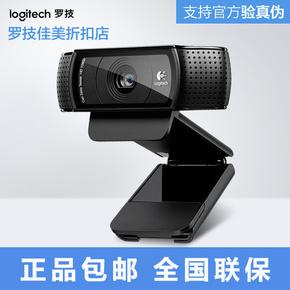 罗技c920 c930e高清网络摄像头1080p主播直播美颜电脑内置麦克风
