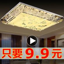 客厅灯长方形水晶灯LED吸顶灯卧室灯简约现代大气创意家用大灯具图片