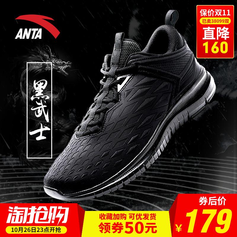 安踏男鞋跑鞋2018秋冬季新款正品超轻减震黑武士跑步鞋运动鞋男
