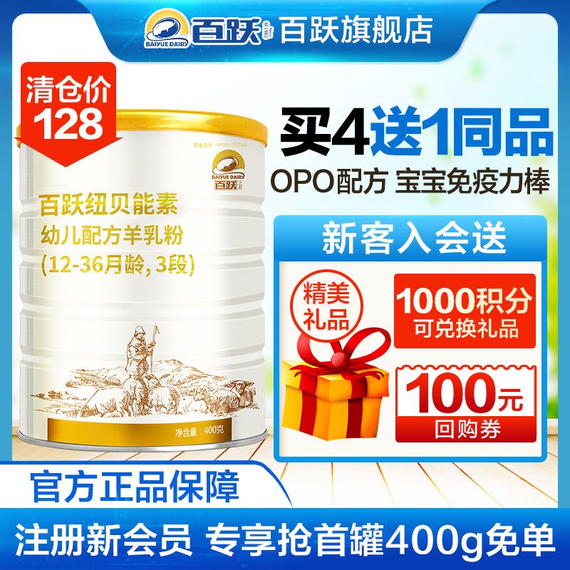 百跃官网纽贝能素婴儿羊奶粉3段400g试用装奶粉其他段数奶粉备注