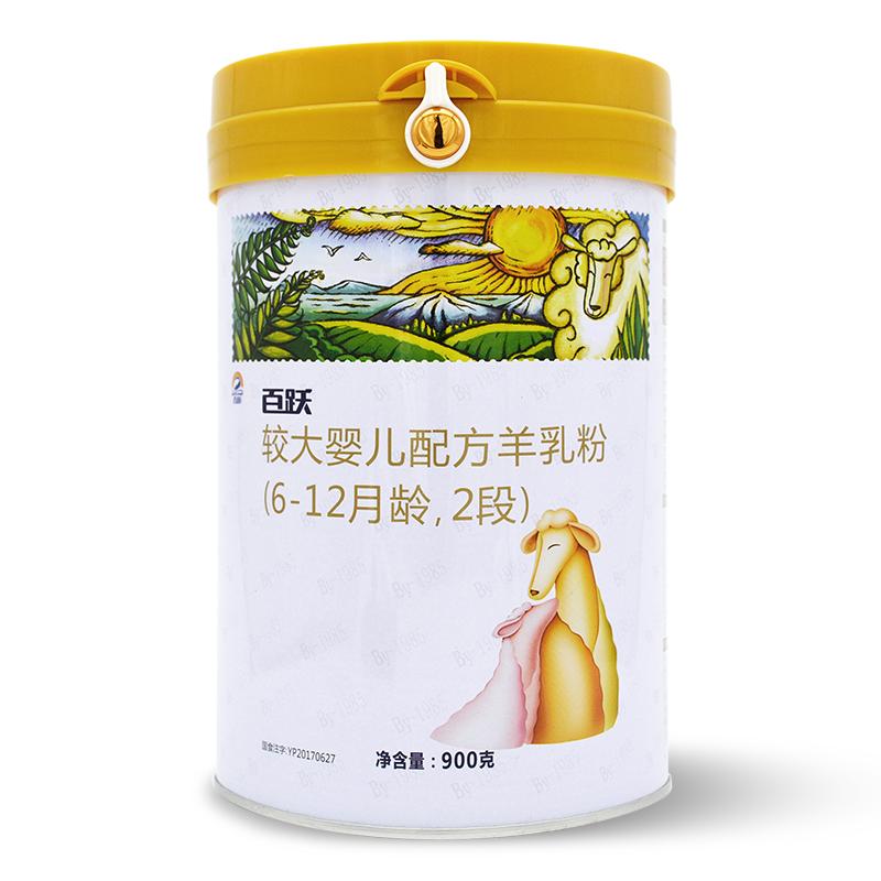 百跃旗舰店1985婴幼儿绵羊奶粉OPO配方奶粉二段羊奶粉2段900g罐装