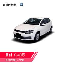 上汽大众2016款Polo1.4L自动风尚型新车弹个车天猫开新车